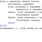 Code Rocket Pseudocode Editor in Russian Screenshot